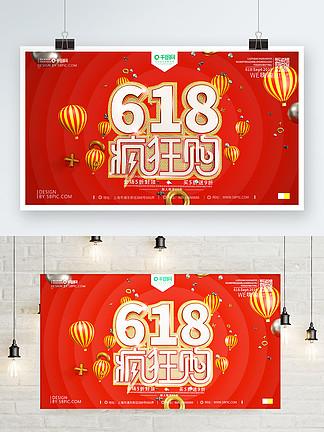 C4D創意原創618狂歡紅色宣傳促銷海報