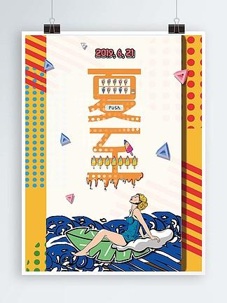 夏至海报波普风格明亮颜色原创手绘插画