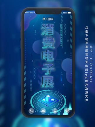 国际消费电子展2.5D电子科技手机海报
