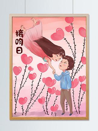 国际接吻日手绘卡通插画手机海报