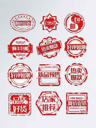 淘宝红色简约印章风格促销标签推荐标签模板