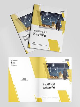 简约大气企业商务合作手册封面