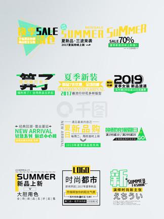 黄绿搭配清新创意文案夏季热卖标题排版