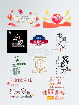 中国风节日产品标题排版