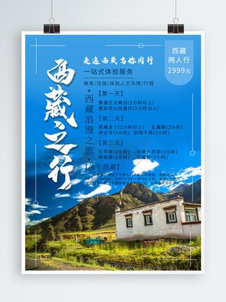 西藏之行旅游海报