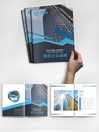 深蓝色极简商务风大气企业通用画册整套