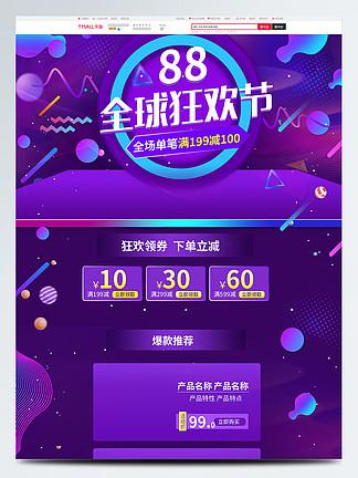 紫色微立体电商促销88全球狂欢首页模板