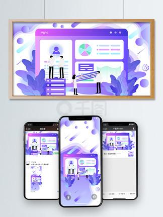 清新简约扁平风商务办公插画