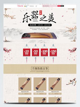 天猫古筝首页主页电商淘宝古典乐器中国风