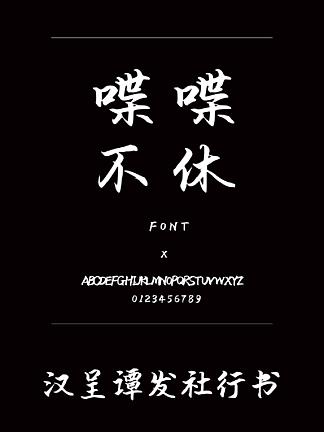 汉呈谭发社行书书法/手写简体中文、英文ttf字体下载