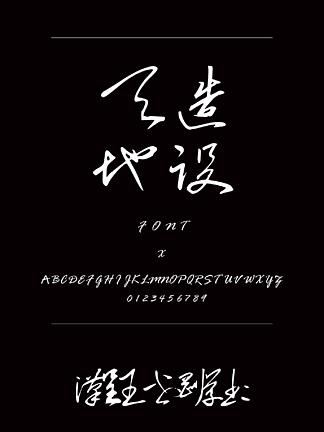 汉呈王世刚草书书法/手写简体中文、英文ttf字体下载