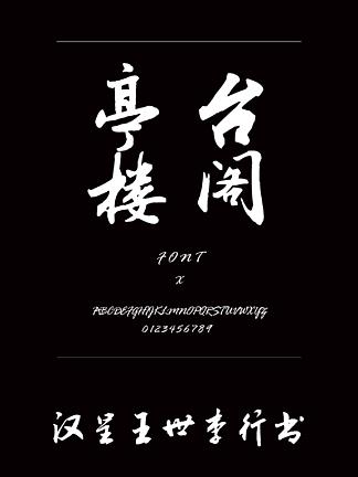 汉呈王世李行书书法/手写简体中文、英文ttf字体下载
