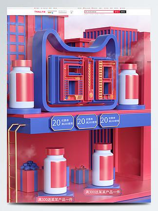 618红色蓝色年中大促喜庆C4D首页模板