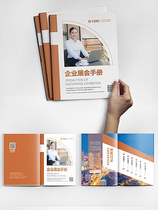 原创绿色简约大气企业展览会整套宣传画册