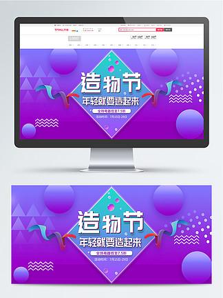 電商造物節家用數碼電器紫色漸變促銷海報
