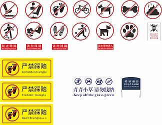 草坪标识绿化牌子禁止标志宠物请勿踩踏践踏