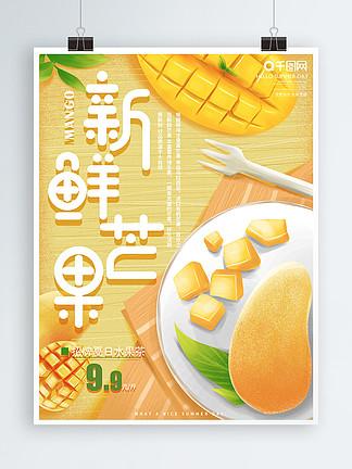 原创手绘新鲜芒果促销宣传海报
