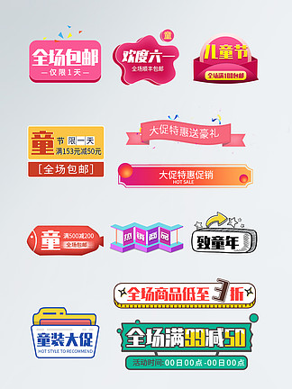 可爱六一儿童节彩色标题促销文字排版标签