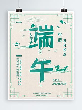 原创手绘排版绿色中国风端午海报