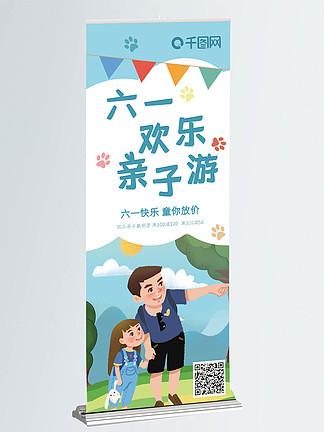 簡約小清新手繪藍色61兒童節親子游展架