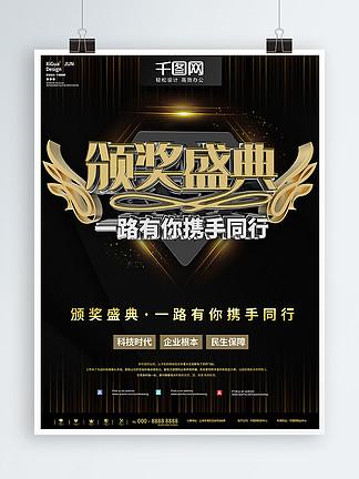 黑金大氣頒獎盛典宣傳海報