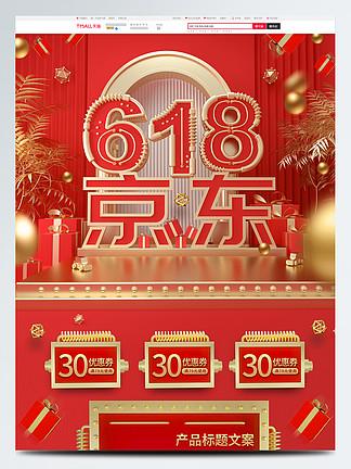 红金C4D原创京东618立体数码促销首页