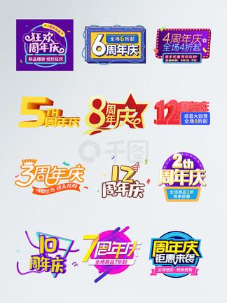 电商淘宝周年庆店庆字体排版设计