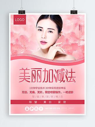医美?#35272;?#21152;减法化妆品护肤品美容微整形海报