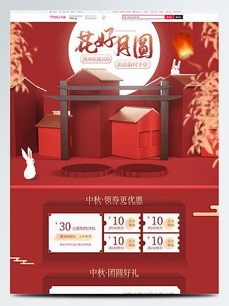 红色月亮食品中秋节夜晚C4D立体首页模板