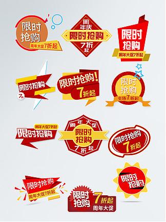 限时抢购促销标签红色黄色促销活动热卖预售