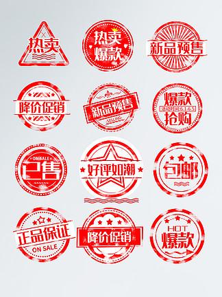 淘宝红色印章折扣促销热卖爆款标签模板
