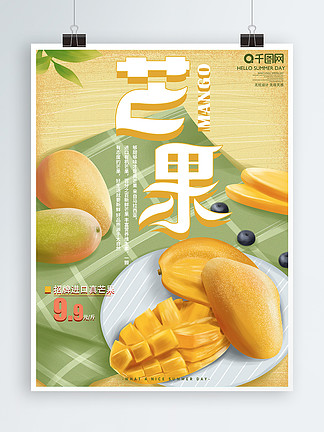 原创手绘芒果美食促销宣传海报