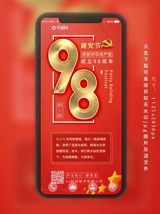 红色71建党节98周年纪念日文化宣传海报