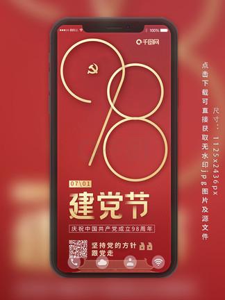 建党节周年纪念日文化宣传海报