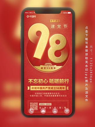 红色中国建党98周年纪念大气文化宣传海报