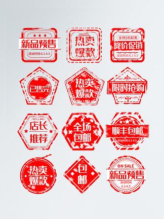 淘宝红色系列简约风格印章促销热卖包邮标签