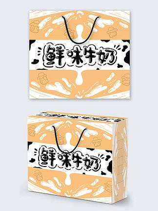插画包装好喝的鲜味牛奶包装