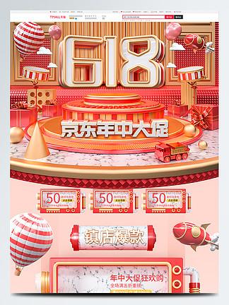 原创京东c4d618年中大促电商首页设计