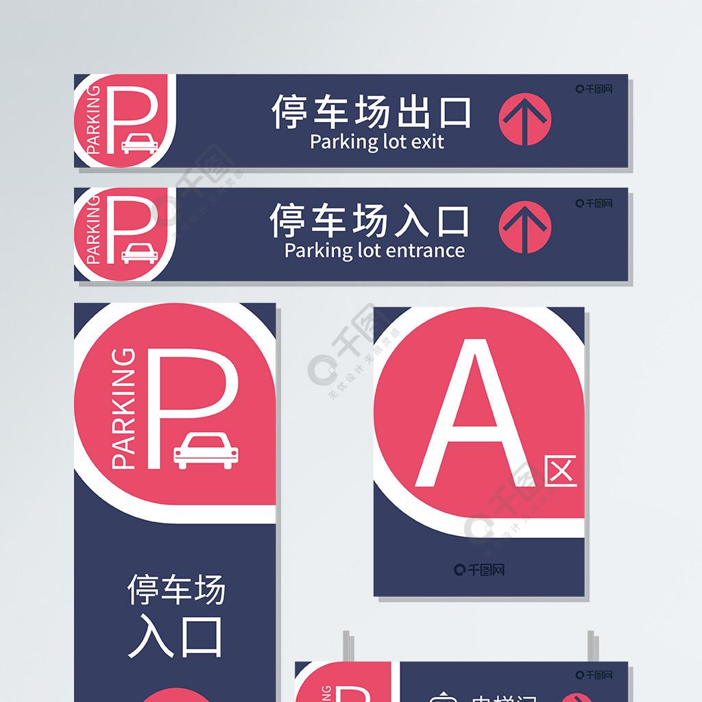VI導視停車場牌識標識指引出口入口紅色