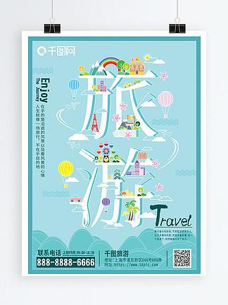 原创插画趋势字融画旅游海报宣传单
