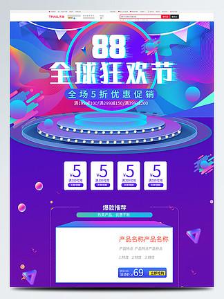 紫色微立体电商促销88全球狂欢节首页模板
