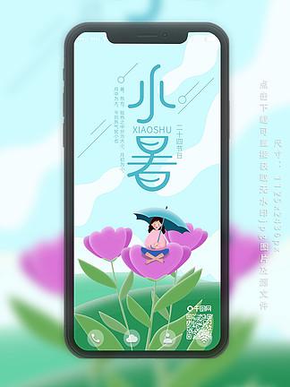 二十四节气小暑绿色鲜花小女孩手机海报