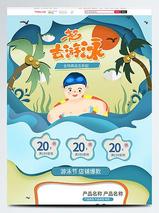 电商淘宝天猫游泳节促销剪纸卡通首页