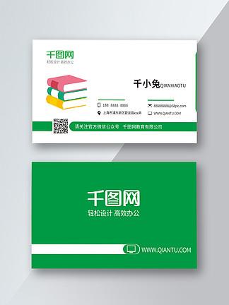 綠色商務教師教育名片