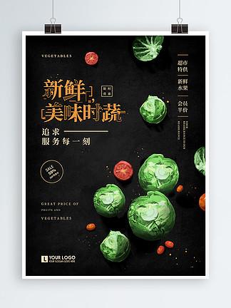 原创手绘新鲜美味时蔬海报