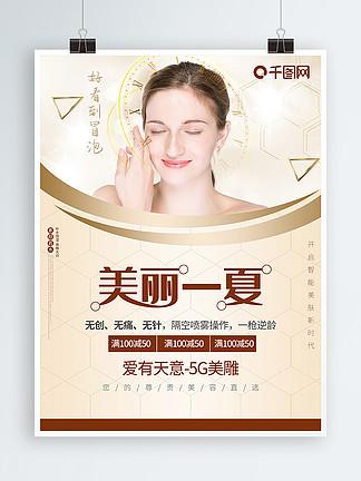 美容会所注射微整形促销化妆品护肤品海报