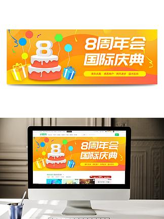 8周年庆典Banner