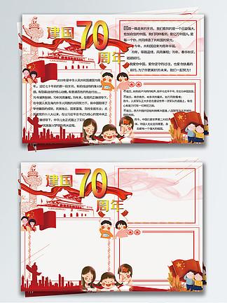中国风国庆节建国<i><i>7</i></i><i>0</i><i>周</i><i>年</i><i>手</i><i>抄</i><i>报</i>