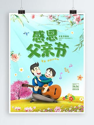 简约小清新感恩父亲节海报