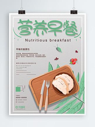 原创插画灰绿色小清新营养早餐美食海报